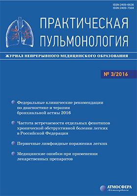 Практическая пульмонология : журнал непрерывного медицинского образования. 2016. № 3