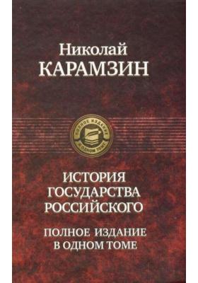 История Государства Российского : Полное издание в одном томе