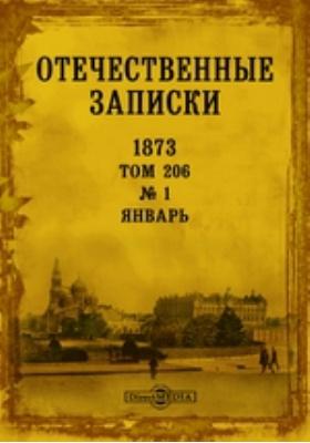 Отечественные записки: журнал. 1873. Т. 206, № 1, Январь
