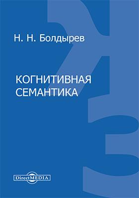 Когнитивная семантика : курс лекций по английской филологии: учебное пособие
