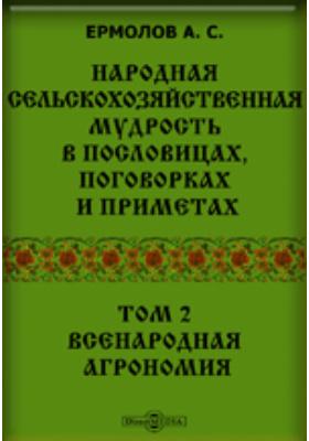 Народная сельскохозяйственная мудрость в пословицах, поговорках и приметах. Т. 2. Всенародная агрономия
