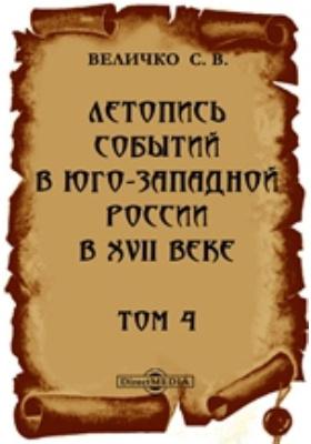 Летопись событий в Юго-Западной России в XVII веке: монография. Т. 4. Приложения