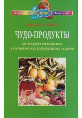 Чудо-продукты для очищения от паразитов и восстановления репродуктивной системы