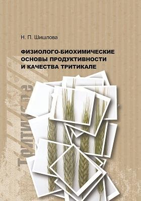 Физиолого-биохимические основы продуктивности и качества тритикале: монография