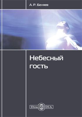 Небесный гость: художественная литература
