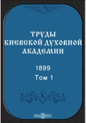 Труды Киевской духовной академии. 1899. Т. 1