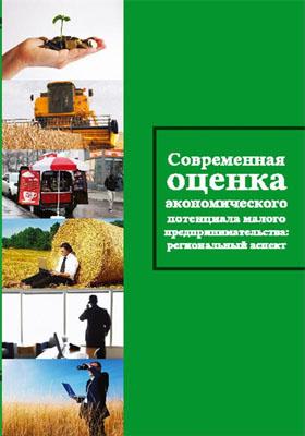 Современная оценка экономического и налогового потенциала малого предпринимательства: региональный аспект