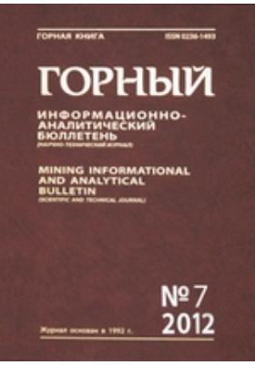 Горный информационно-аналитический бюллетень: журнал. 2012. № 7
