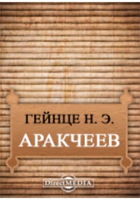 Аракчеев: художественная литература