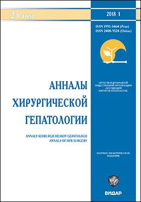 Анналы хирургической гепатологии: научно-практический журнал. 2018. Т. 23, № 1