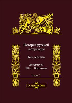 История русской литературы : в 10 т. Т. 9. Литература 70-х–80-х гг., Ч. 1