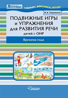 Подвижные игры и упражнения для развития речи у детей с ОНР : времена года. Пособие для логопеда