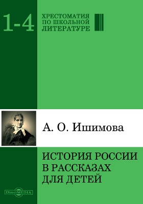 История России в рассказах для детей: художественная литература