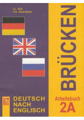 Немецкий язык. Рабочая тетрадь 2А к учебнику немецкого языка как второго иностранного на базе английского «МОСТЫ 2» для 9-10 классов общеобразовательных учреждений : 8-е издание