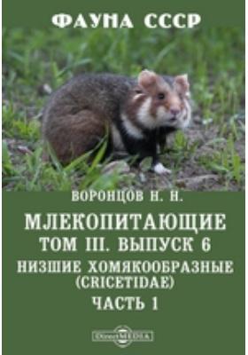 Фауна СССР. Млекопитающие. Низшие хомякообразные (Cricetidae). Т. III, Вып. 6, Ч. 1