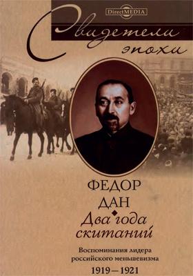 Два года скитаний. Воспоминания лидера российского меньшевизма 1919-1921
