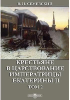 Крестьяне в царствование императрицы Екатерины II. Т. 2