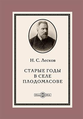Старые годы в селе Плодомасове: художественная литература