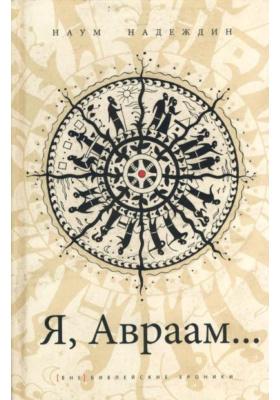 Я, Авраам.