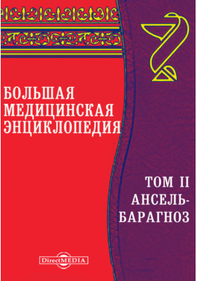 Большая медицинская энциклопедия. Т. II. Ансель-Барагноз