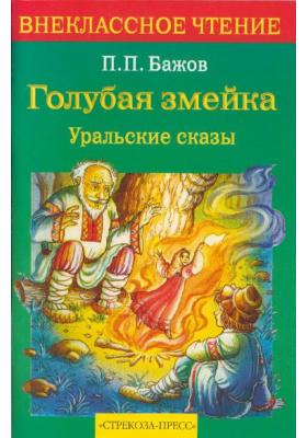 Голубая змейка : Уральские сказы