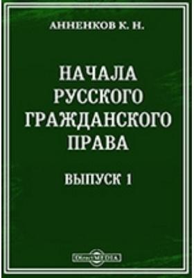 Начала русского гражданского права. Вып. 1