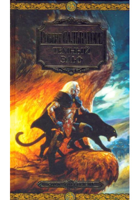 Темный эльф = The Dark Elf Trilogy : Роман