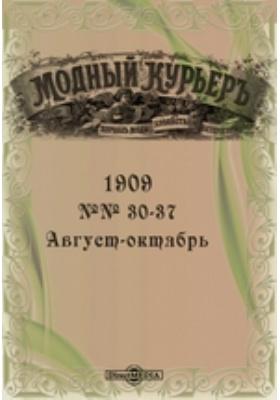 Модный курьер. 1909. №№ 30-37, Август-октябрь