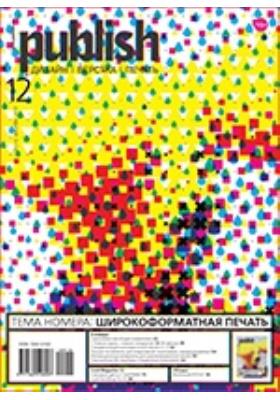 Publish : дизайн, верстка, печать. 2012. № 12