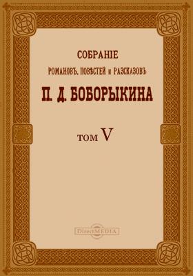 Собрание романов, повестей и рассказов: сборник : В 12-ти т. Т. 5