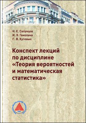 Конспект лекций по дисциплине «Теория вероятностей и математическая статистика»