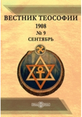 Вестник Теософии: журнал. 1908. № 9, Сентябрь