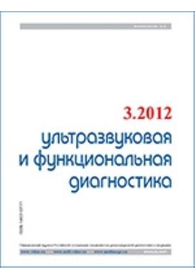Ультразвуковая и функциональная диагностика: журнал. 2012. № 3