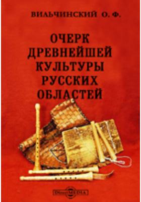 Очерк древнейшей культуры русских областей