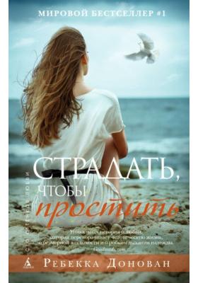 Страдать, чтобы простить = Out of Breath : Роман
