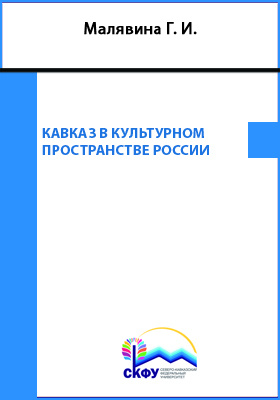 Кавказ в культурном пространстве России: учебное пособие