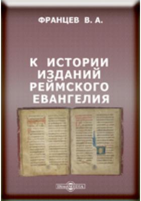К истории изданий Реймского Евангелия