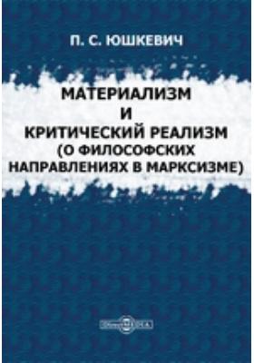 Материализм и критический реализм : (О философских направлениях в марксизме)