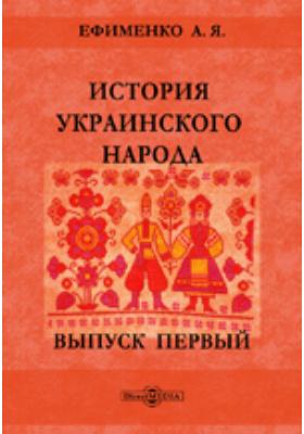 История украинского народа. Вып. 1