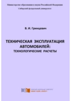 Техническая эксплуатация автомобилей: технологические расчеты: учебное пособие