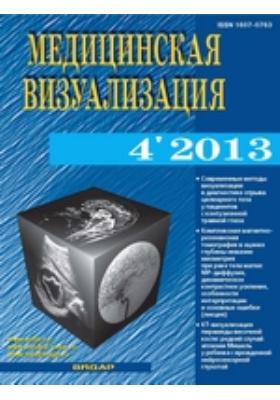 Медицинская визуализация. 2013. № 4