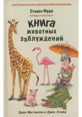 Книга животных заблуждений = The Book of Animal Ignorance