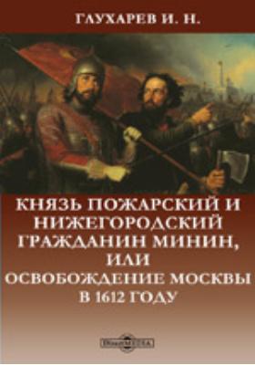 Князь Пожарский и нижегородский гражданин Минин, или Освобождение Москвы в 1612 году