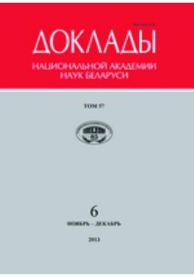 Доклады Национальной академии наук Беларуси: журнал. 2013. Том 57, № 6