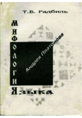 Мифология языка Андрея Платонова: монография