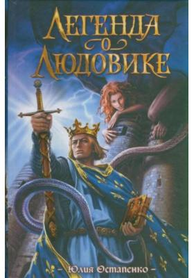 Легенда о Людовике : Роман