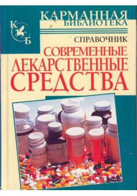 Современные лекарственные средства : Справочник
