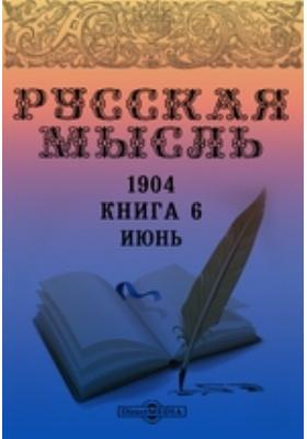 Русская мысль: журнал. 1904. Книга 6, Июнь