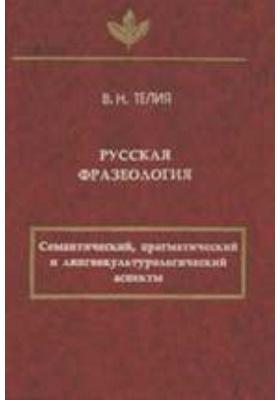 Русская фразеология. Семантический, прагматический и лингвокультурологический аспекты