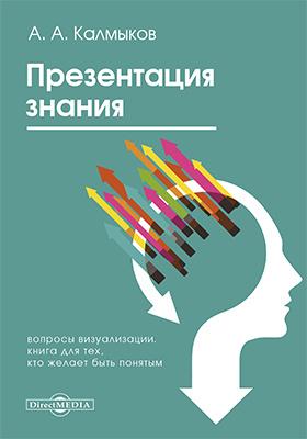 Презентация знания (вопросы визуализации) книга для тех, кто желает быть понятым: монография